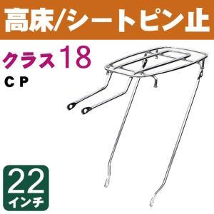 自転車リアキャリア(自転車の荷台) 高床タイプ シートピン止め NP-18 クラス18(最大積載重量18kg) CP 22インチ用 tanpopo