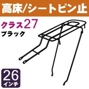 自転車リアキャリア(自転車の荷台) 高床タイプ シートピン止め RC-27H クラス27(最大積載重量27kg) ブラック(黒) 26インチ用|tanpopo