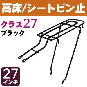 自転車リアキャリア(自転車の荷台) 高床タイプ シートピン止め RC-27H クラス27(最大積載重量27kg) ブラック(黒) 27インチ用 tanpopo