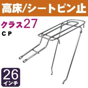 自転車リアキャリア(自転車の荷台) 高床タイプ シートピン止め RC-27H クラス27(最大積載重量27kg) CP 26インチ用|tanpopo