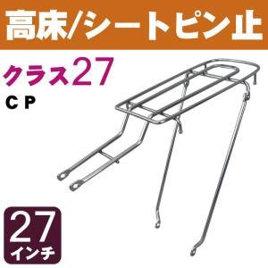 自転車リアキャリア(自転車の荷台) 高床タイプ シートピン止め RC-27H クラス27(最大積載重量27kg) CP 27インチ用|tanpopo