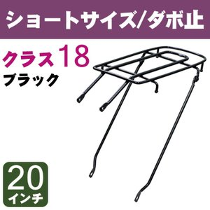 自転車リアキャリア(自転車の荷台) ショートサイズ ダボ止め NP-6 クラス18(最大積載重量18kg) ブラック(黒) 20インチ用|tanpopo