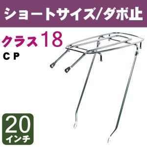 自転車リアキャリア(自転車の荷台) ショートサイズ ダボ止め NP-6 クラス18(最大積載重量18kg) CP 20インチ用|tanpopo
