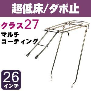 自転車リアキャリア(自転車の荷台) 超低床タイプ ダボ止め RC-63a クラス27(最大積載重量27kg) マルチコーティング 26インチ用 tanpopo