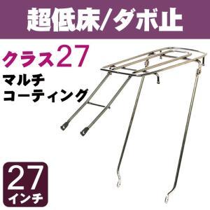 自転車リアキャリア(自転車の荷台) 超低床タイプ ダボ止め RC-63a クラス27(最大積載重量27kg) マルチコーティング 27インチ用|tanpopo