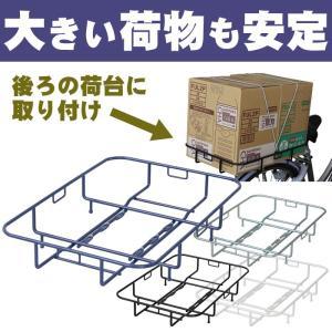 自転車の後ろの荷台(リアキャリア)に取り付けて、大きい荷物を積載できるようにするための補助キャリアで...