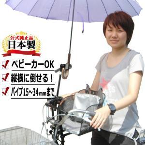 このさすべえは自転車に乗りながら日傘や雨傘を使用できる優れものです。 取付も非常に簡単で、ほとんどの...