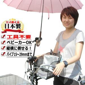 [送料無料]どこでもさすべえ ワンタッチタイプ 自転車用 傘スタンド 傘立て ユナイト さすべえ 万能タイプ