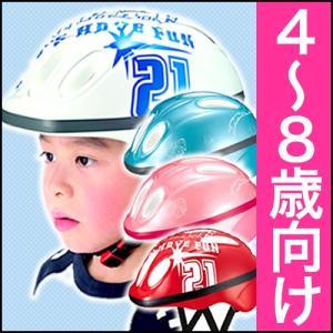 [送料無料]ヘルメット 子供用 キッズバイク 自転車用ヘルメット OGKカブト CHABBY チャビー キッズ 幼児 小学生4歳〜8歳(頭囲49〜54cm)自転車ヘルメット|tanpopo