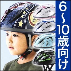 [送料無料]ヘルメット 子供用 自転車用ヘルメット OGKカブト STARRY スターリー キッズ 幼児 小学生 6歳〜10歳(頭囲54〜56cm)子供用自転車ヘルメット|tanpopo