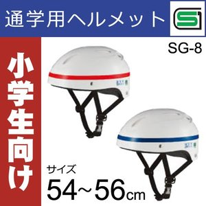 通学用ヘルメット 学生の自転車通学用に OGKカブト SG-8 白いヘルメット 赤(レッド)と青(ブルー)のライン サイズ(54〜56cm)|tanpopo