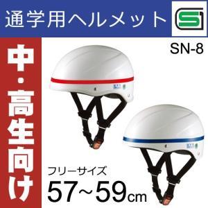 通学用ヘルメット 学生の自転車通学用に OGKカブト SN-8 白いヘルメット 赤(レッド)と青(ブルー)のライン フリーサイズ(57〜59cm)|tanpopo