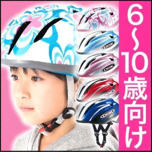 [送料無料]ヘルメット 子供用 自転車用ヘルメット OGKカブト J-CULES 2 ジェイクレス2 キッズ ジュニア 小学生 6歳〜10歳(頭囲54〜56cm)子供用自転車ヘルメット|tanpopo