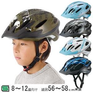 ヘルメット 子供用 自転車用ヘルメット OGKカブト WR-J キッズ ジュニア 小学生 8歳〜12...