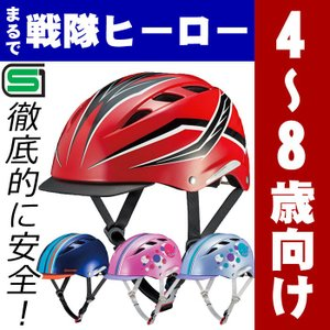 [送料無料]ヘルメット 子供用 キッズバイク 自転車用ヘルメット OGKカブト CHAMP チャンプ キッズ 幼児 小学生4歳〜8歳(頭囲50〜54cm未満) 子ども自転車 幼児車|tanpopo