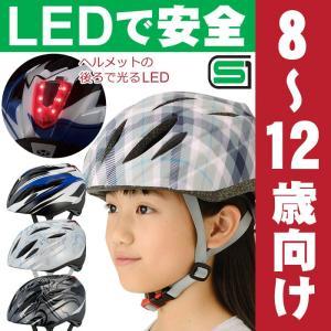 [送料無料]ヘルメット 子供用 自転車用ヘルメット OGKカブト BRIGHT-J1 ブライト・ジェイワン キッズ 小学生用 児童用 8歳〜12歳(頭囲55〜57cm未満)|tanpopo