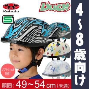[送料無料]ヘルメット 子供用 キッズバイク 自転車用ヘルメット OGKカブト DUCK ダック キッズ 幼児 小学生4歳〜8歳(頭囲49〜54cm未満) tanpopo