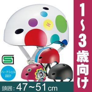 [送料無料]ヘルメット 子供用 自転車用ヘルメット OGKカブト FR-MINI FR・ミニ ベビー キッズ 幼児 1歳〜3歳(頭囲47〜51cm)子供用自転車ヘルメット|tanpopo