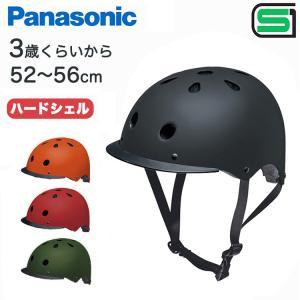 Panasonicパナソニック 幼児用自転車ヘルメット(S)3歳〜小学生向け52-56cm SGマーク(SG規格) おすすめおしゃれ自転車用子供用キッズヘルメット ストライダーにの画像