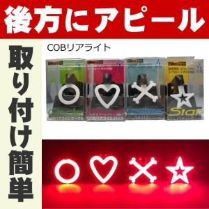 [送料無料]COBリアライト Bikeguy テールライト 光量20ルーメン 防雨使用 COB LEDの形に赤く光る ボタンで点灯・点滅・消灯に切り替え|tanpopo