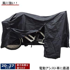 [送料無料]サイクルカバーアシスト車対応ファスナー付 KW-418AS/BK ブラック|tanpopo