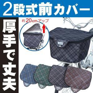 [1個までゆうパケット送料無料]自転車用 前カゴカバー 丸カ...