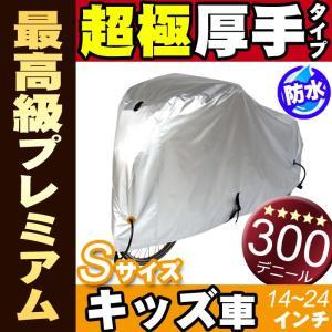 [送料無料]自転車カバー 300デニール Sサイズ(14イン...