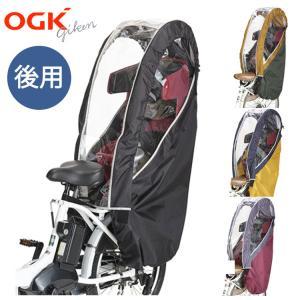 OGK技研 RCR-008(RCR-007の強化改良版) 自転車 後ろ子供乗せチャイルドシートレインカバー 後ろ乗せチャイルドシート RBC-017DXグランディアシリーズ対応の画像