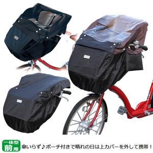 送料無料 自転車 前用 子供乗せチャイルドシート レインカバ...