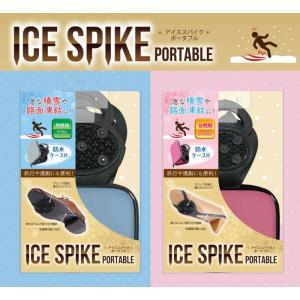 [1個までゆうパケット送料250円]滑り止めアイススパイク/スノースパイク/ポータブルタイプ ケース付き 金属製のピンで凍った道路の転倒防止|tanpopo