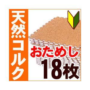 コルクマット18枚セット|tanpopo