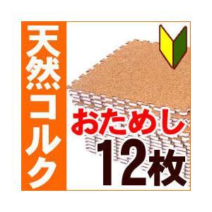 コルクマット12枚セット|tanpopo