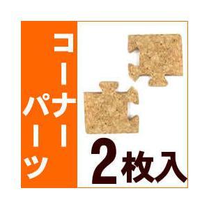 テラオコルクマット用 コーナーパーツ 2個組|tanpopo