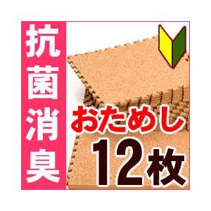光触媒コルクマット12枚お試しセット|tanpopo