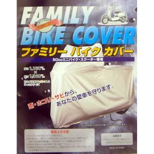 ファミリーバイクカバー バイク用車体カバー オートバイ用カバー 原付 tanpopo
