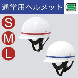 ヘルメット 自転車 学生の通学用に SA-1 真田嘉商店(サナダ) 自転車通学に学校からよく指定される白いヘルメット。 赤(レッド)と青(ブルー)のライン。S、M、L|tanpopo