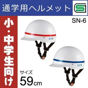 通学用ヘルメット 学生の自転車通学用に OGKカブト SN-6 白いヘルメット 赤(レッド)と青(ブルー)のライン サイズ(59cm)|tanpopo