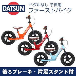 [送料無料]【取寄せ】DATSUN ファーストバイク12 ペダルなし自転車(バランスバイク ランニングバイク キッズバイク トレーニングバイク キックバイク)|tanpopo