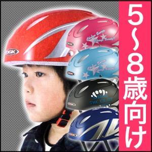 [送料無料]ヘルメット 子供用 キッズバイク 自転車用ヘルメット OGKカブト KIDS-X8 幼児 キッズ 学生 5歳〜8歳(頭囲53〜54cm) 子ども自転車 幼児車 一輪車 tanpopo