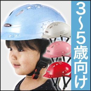 [送料無料]ヘルメット 子供用 キッズバイク 自転車用ヘルメット OGKカブト OGKカブト MILPOP-8 ミルポップ8 キッズ 幼児 3歳〜5歳(頭囲47〜52cm) 子ども自転車 tanpopo