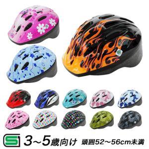 ヘルメット 子供用 自転車用ヘルメット PALMY P-MV12 キッズ 幼児 3歳〜5歳(頭囲52〜56cm)子供用自転車ヘルメット 子供用自転車 チャイルドシート子供乗せ自転車|tanpopo