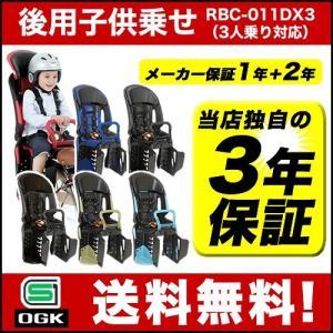 [送料無料]自転車 チャイルドシート 後ろ 子供乗せ OGKチャイルドシートRBC-011DX3 電動自転車やママチャリ対応自転車用OGK後用ヘッドレスト付き子供のせ