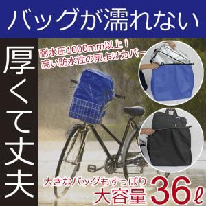 [1個までゆうパケット送料無料]自転車用 雨除...の関連商品2
