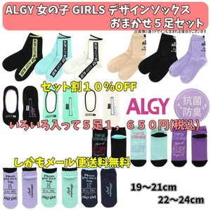 【セット割10%OFF】ALGY アルジー おまかせデザインソックス5足セット 女の子 靴下/子供用 ジュニアJr メール便送料無料 tanpopokids