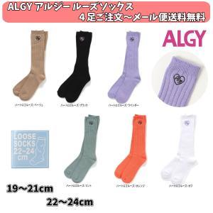 4足よりメール便送料無料 ALGY アルジー デザインソックス 女の子 ジュニアJr 靴下 子供用 tanpopokids