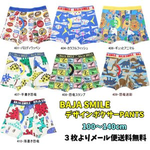 【3枚よりメール便送料無料/新作入荷!】BAJA SMILE バハスマイル デザインボクサーパンツ(21〜25)|tanpopokids