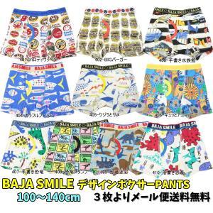 【3枚よりメール便送料無料!】BAJA SMILE バハスマイル デザインボクサーパンツ(31〜37)|tanpopokids|02