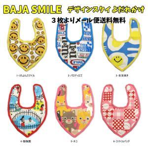 【3枚よりメール便送料無料/新作入荷!】BAJA SMILE バハスマイル デザインスタイ よだれかけ ベビー用|tanpopokids