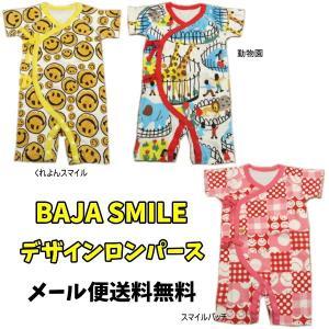 19'夏新作 BAJA SMILE バハ スマイル デザイン肌着ロンパース ベビー服 メール便送料無料|tanpopokids