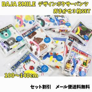 【セット割8%OFF】新作入荷 BAJA SMILE バハスマイル デザインボクサーパンツ3枚SET トランクス 男の子 メール便送料無料|tanpopokids